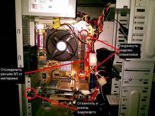 Как сделать компьютер если у него чёрный экран 445