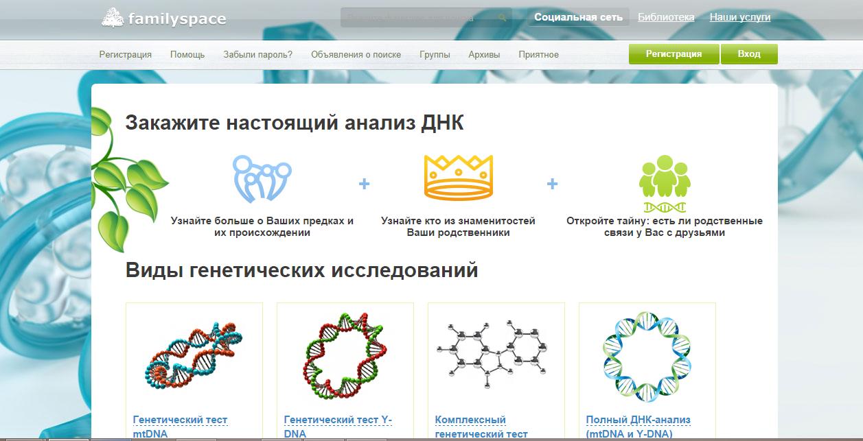 ДНК исследования _ генетический тест - Google Chrome 2014-09-17 17.43.18