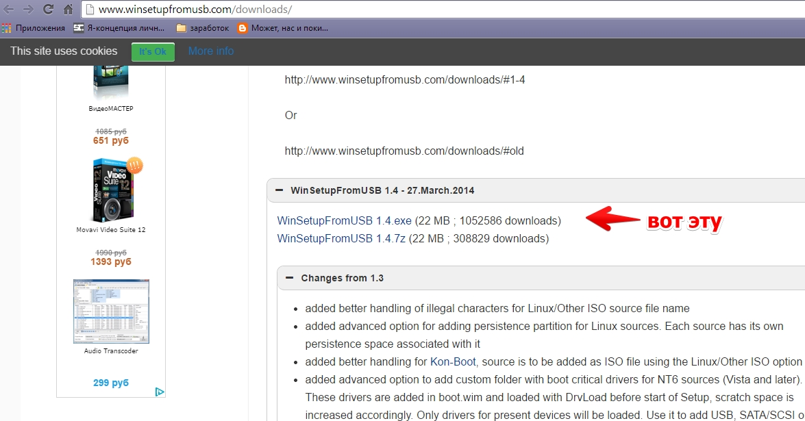 Download WinSetupFromUSB - Google Chrome 2014-09-13 13.29.52