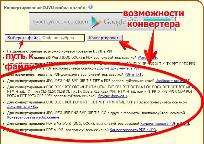 Конвертировать DJVU в PDF Онлайн Бесплатно _ Бесплатный онлайн конвертер DJVU в PDF - Google Chrome 2014-09-15 12.18.52