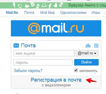 Mail.Ru почта