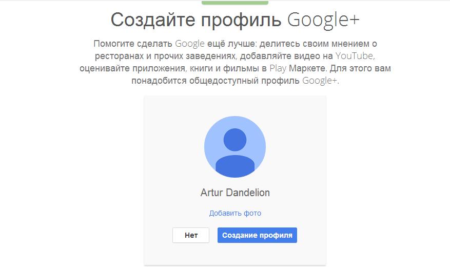 Создание профиля в Google Plus