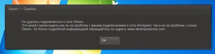 _Не удалось подключиться к сети Steam