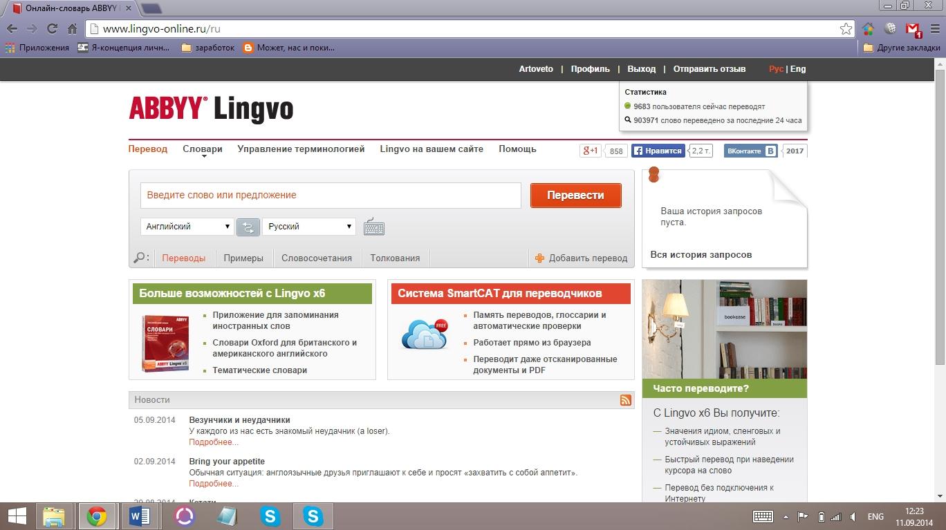 Онлайн-словарь ABBYY Lingvo-Online - английский, русский, немецкий, французский, испанский, итальянский, украинский словарь online - Google Chrome 2014-09-11 12.23.46