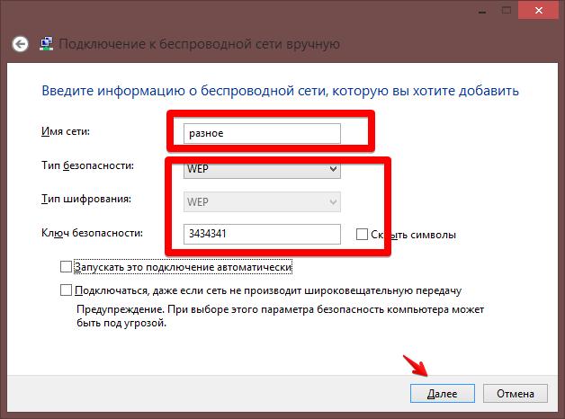 Подключение к беспроводной сети вручную 2014-09-17 15.16.43