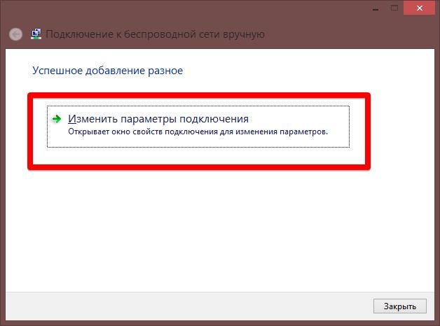 Подключение к беспроводной сети вручную 2014-09-17 15.18.34
