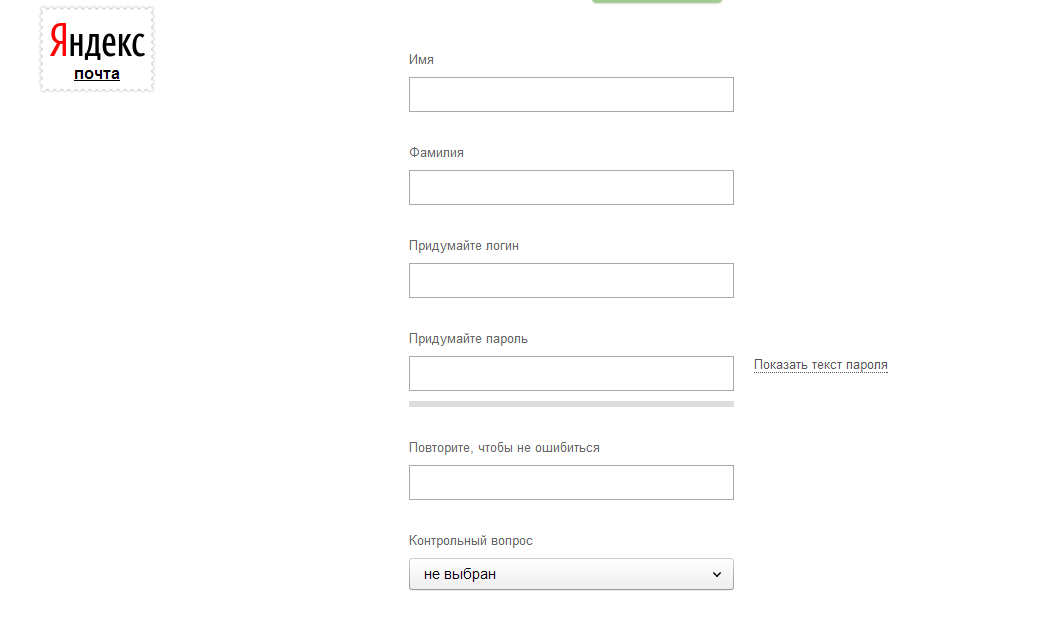 Регистрация – Рамблер-Браузер 2014-09-21 18.16.28