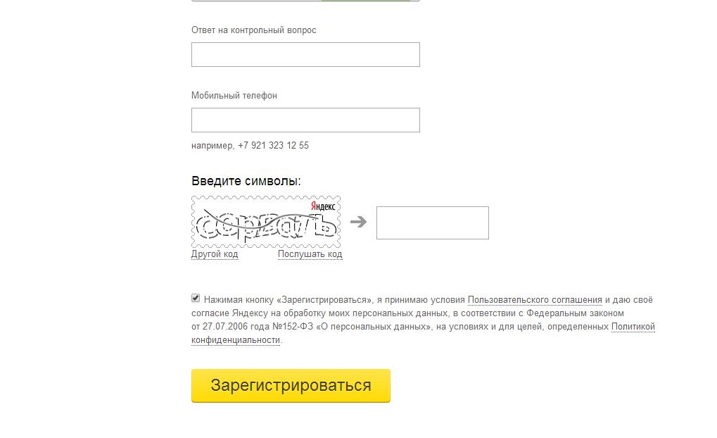 Регистрация – Рамблер-Браузер 2014-09-21 18.17.50