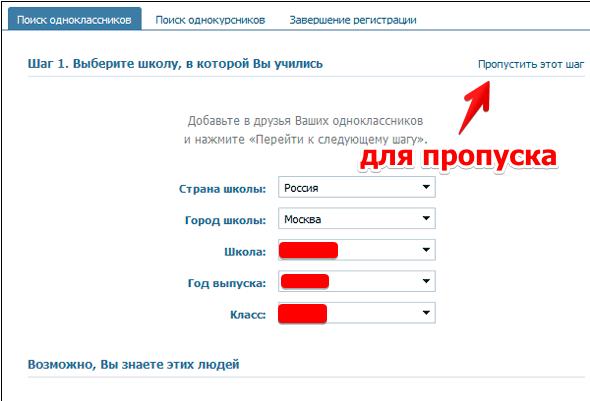 Регистрация в контакте - Google Chrome 2014-09-17 18.43.52