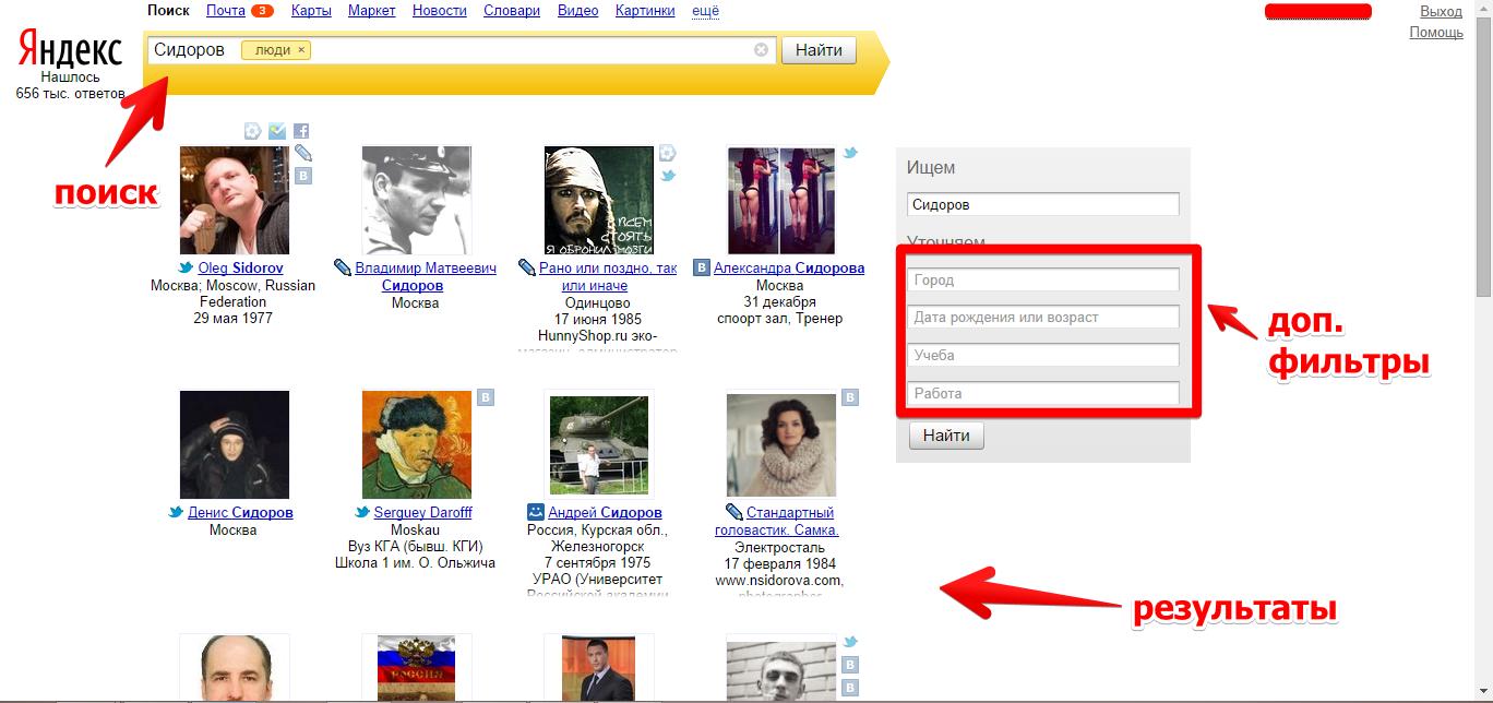 Сидоров — Яндекс_ нашлось 656 тыс. ответов - Google Chrome 2014-09-17 17.19.25