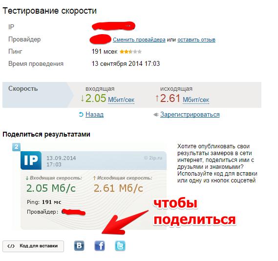 Скорость интернет соединения - Google Chrome 2014-09-13 17.04.49