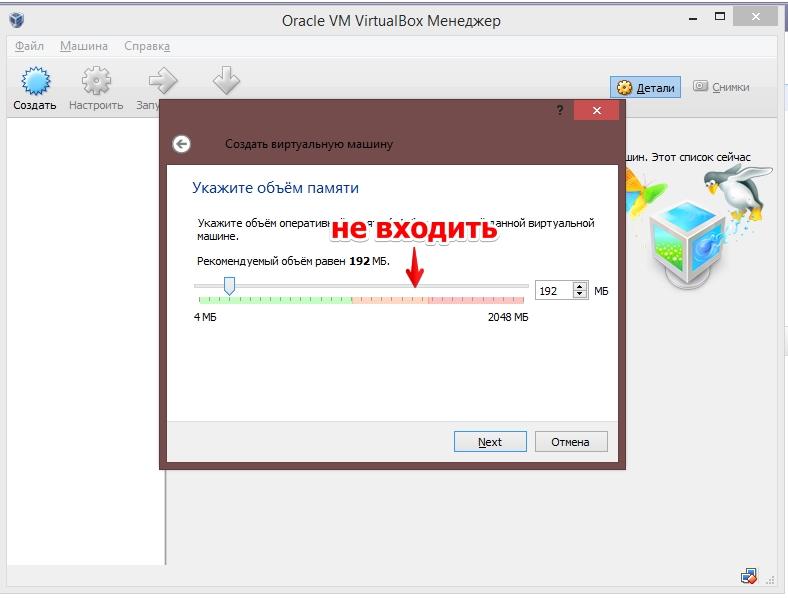 Создать виртуальную машину 2014-09-13 20.33.25
