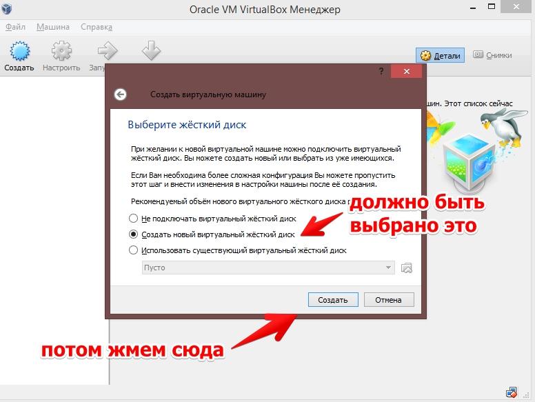Создать виртуальную машину 2014-09-13 20.35.53