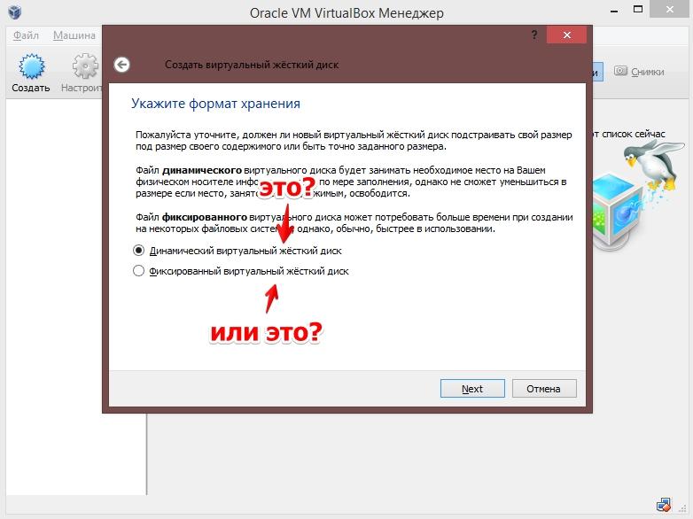 Создать виртуальный жёсткий диск 2014-09-13 20.40.50