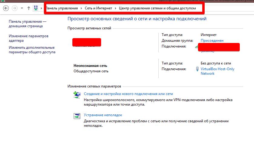 Центр управления сетями и общим доступом 2014-09-17 15.12.48