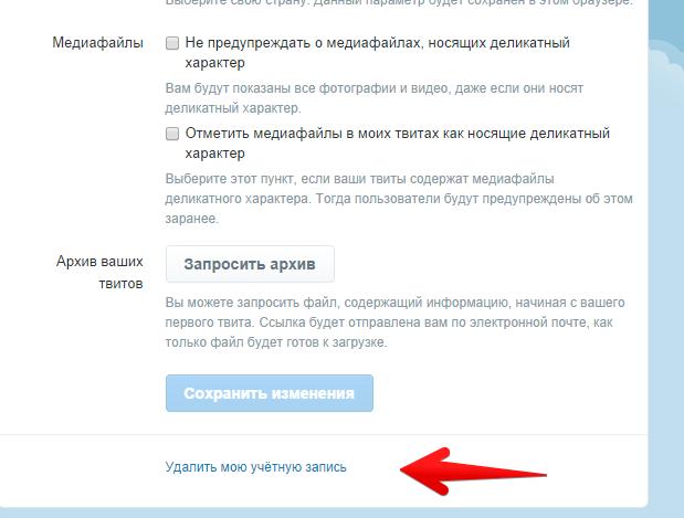 Твиттер _ Настройки - Google Chrome 2014-09-22 21.00.01