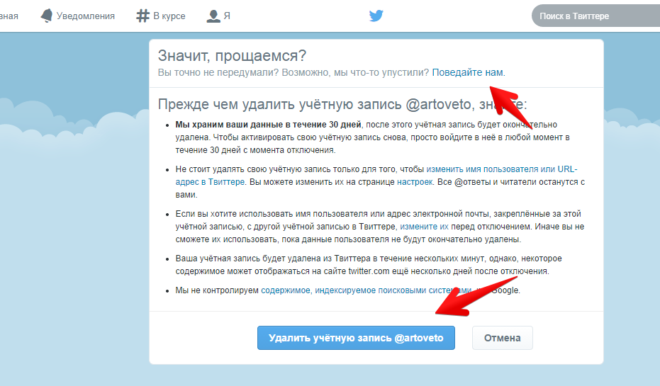 Твиттер _ Настройки - Google Chrome 2014-09-22 21.00.27