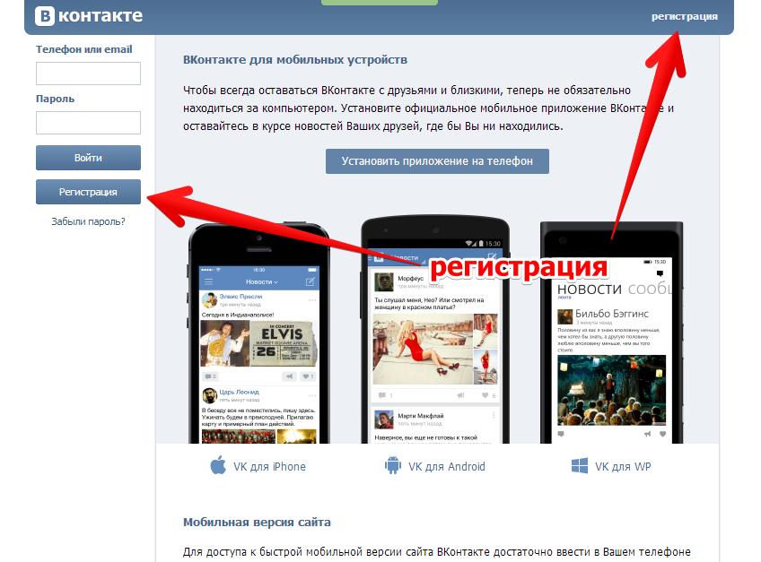 ВКонтакте для мобильных устройств _ ВКонтакте – Рамблер-Браузер 2014-09-17 18.37.05