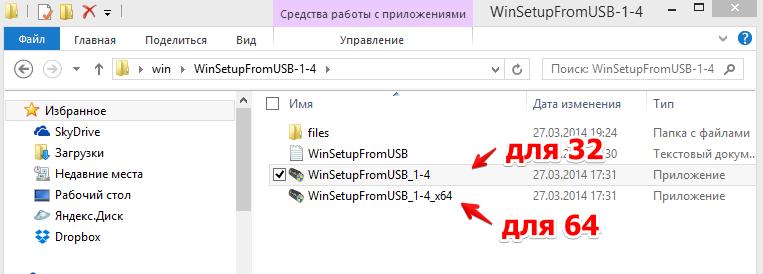 WinSetupFromUSB-1-4 2014-09-13 14.30.30