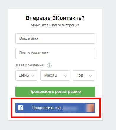 Регистрация с помощью Facebook