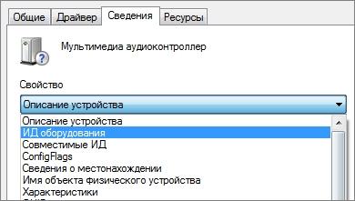 Как найти драйвера по коду экземпляра устройства - установить