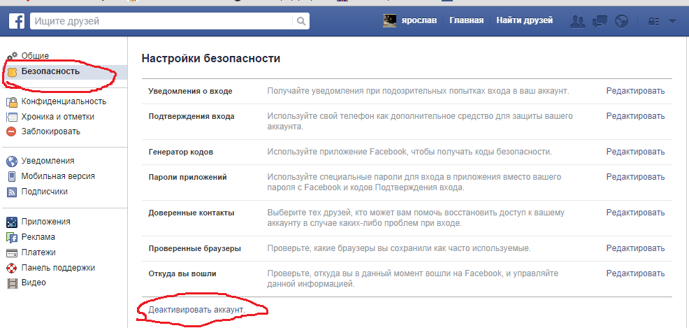фейсбук деактивацияя акак 2 -й рис
