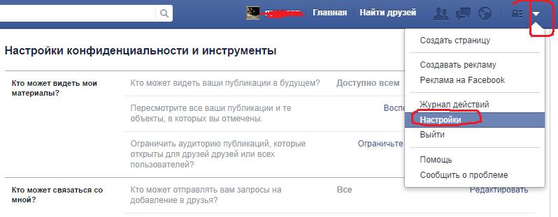 фейсбук треугол 1-й рис