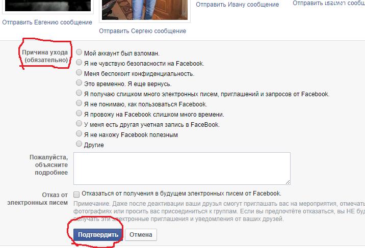 фейсбукрис 3 причина и подтверждение