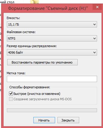 флешка рис 2 меняем тип файловой системы