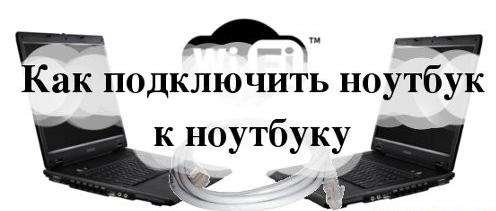 kak-podluchit-noutbuk-k-noutbuku.jpg (500?227) - Google Chrome 2014-09-17 15.27.32