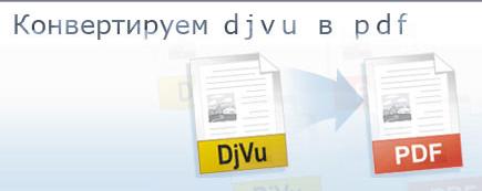 konvertiruem-djvu-v-pdf.jpg (600?200) - Google Chrome 2014-09-15 21.30.18