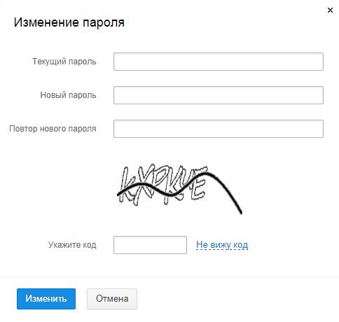 Как поменять пароль в маиле