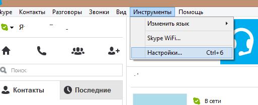 про скайп 1-я