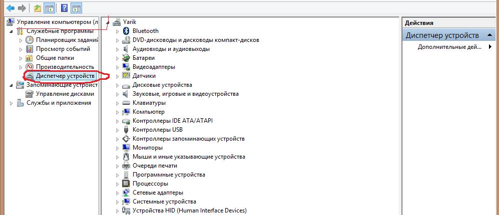 про скайп 3-ая управ комп