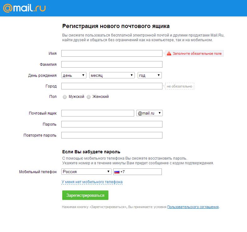 Регистрация почты на mail.ru
