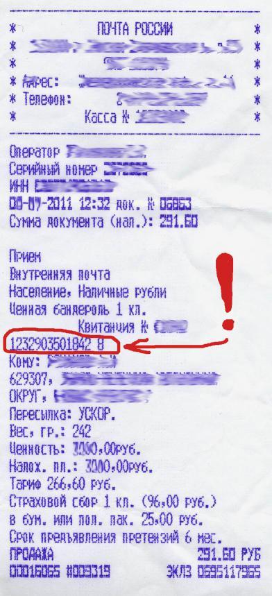 Трекинг-номер для отслеживания потправлений на Почта России