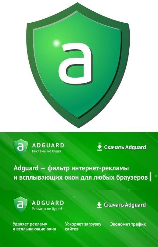Adguard - программа для блокировки рекламы, скачать adguard бесплатно.