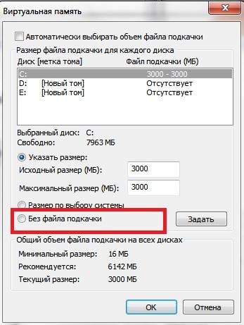 Как сделать 2 гб оперативной памяти