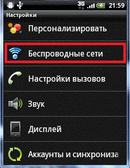 беспроводны-сети