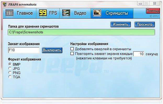 фрапс скриншот