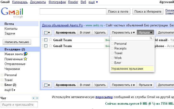 гугл-электронная-почта930