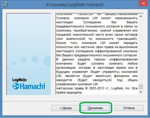 hamachi7