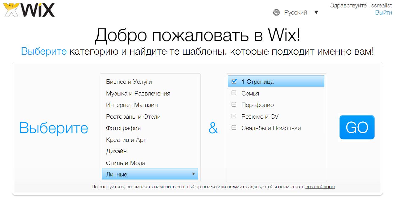 Как в wix сделать ссылку на