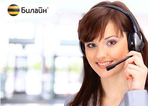 kak-pozvonit-operatory-beeline-besplatno-s-mobilnogo1