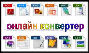 конвертирование файлов онлайн