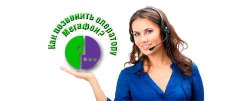megafon-call-operator