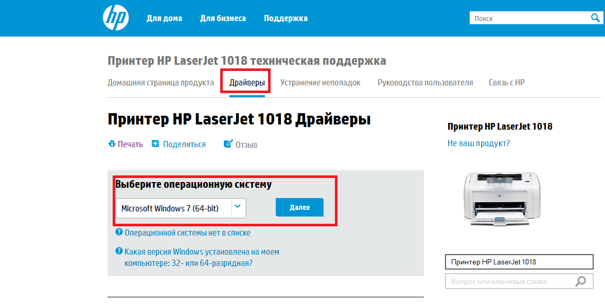 Hp 1160 драйвер Windows 7 64 - картинка 1