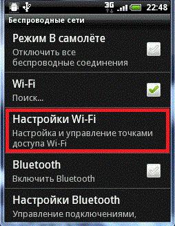 настройки-wi-fi