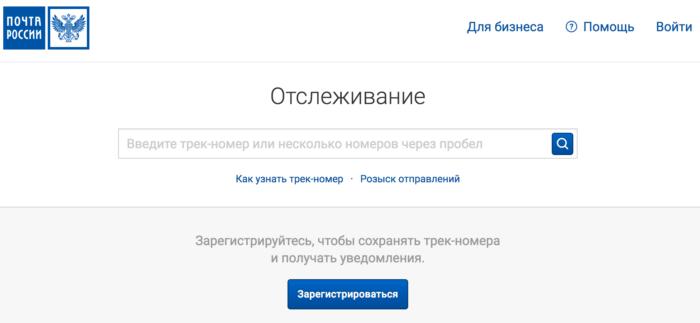 Отслеживание отправлений на Почта России