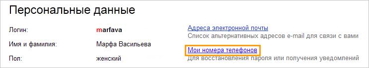 Привязка номера телефона к Яндекс почте